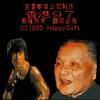 Hong Kong 97 (香港97)