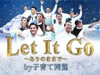 "Japan's Procreative Nonprofit Does ""Let It Go"""