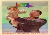 Rainbow Stalin