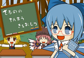 Cirno's Perfect Math Class