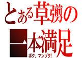 Toaru Logo Parodies
