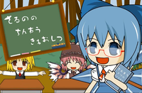 CirnoPerfect2.png