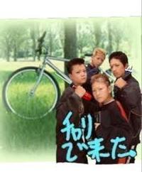 We Came by Bike
