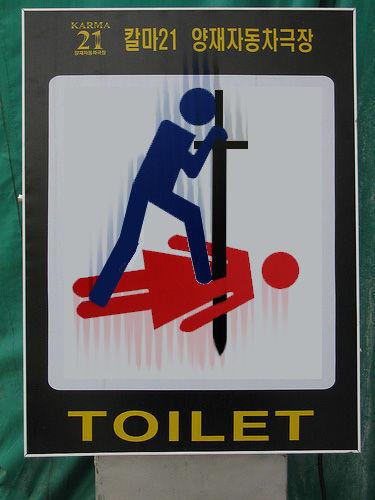 vip-toilet-quality-challenge-016.jpg