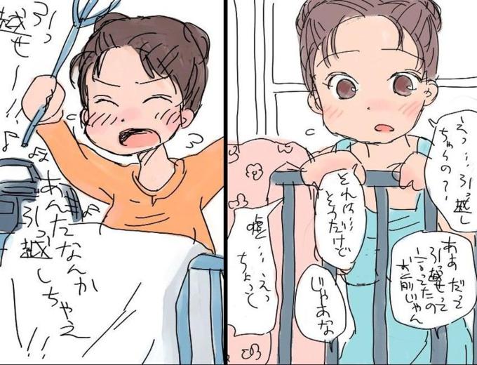 MIYOCO_Kawaii.png