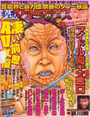 MIYOCO_Magazine.png