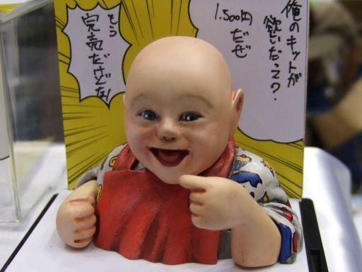 Japanesememe1.jpg