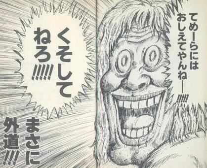 jigoku_koshien.jpg