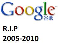 Google_China_s_logo.png