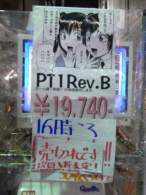 えーマジ2万8千円!?タカーイ。2万8千円が許されるのはフェザーン商人だけだよねー。キャハハハハハハ