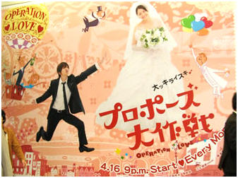 big-proposal-daisakusen-operation-love-ost.jpg