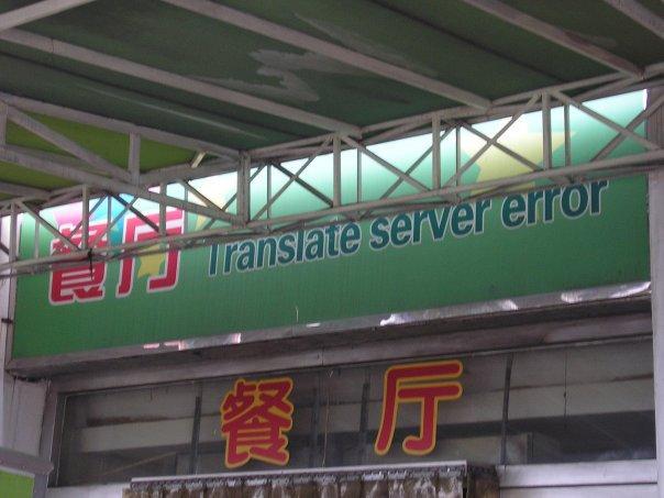 translateservererror.jpg