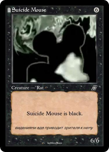 Suicide_Mouse_card_by_hellfireulisses.jpg
