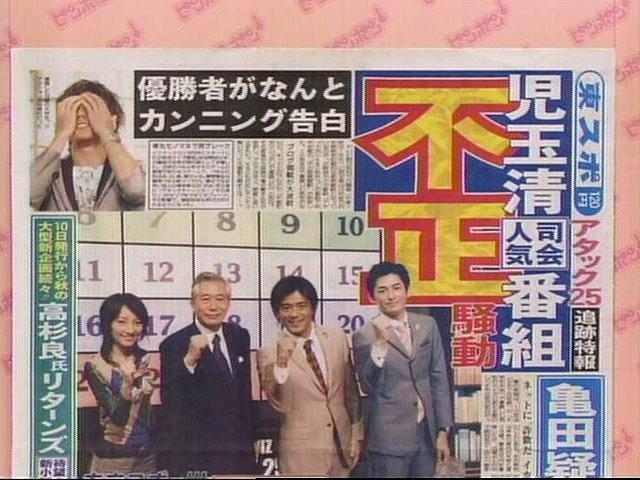 Tokyo Sports (October 4th, 2006)