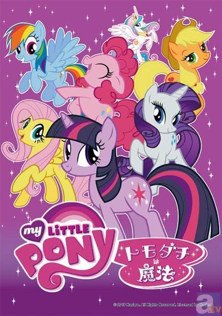 My Little Pony トモダチは魔法