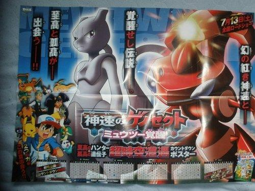 Also, notice Charizard is on the poster as well (Very Left)