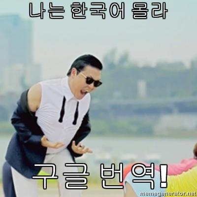 나는 한국어 몰라 - 구글 번역!