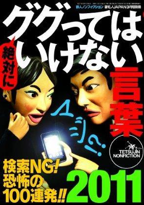 Cover Art: 絶対にググってはいけない言葉 2011 2011年 03月号