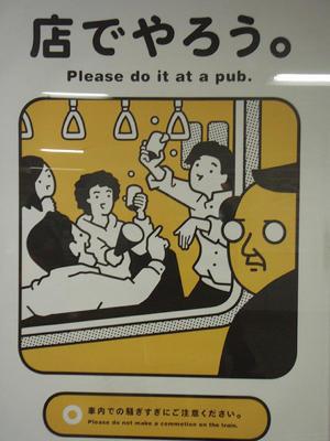 Public Transit Etiquette Sign in Japan