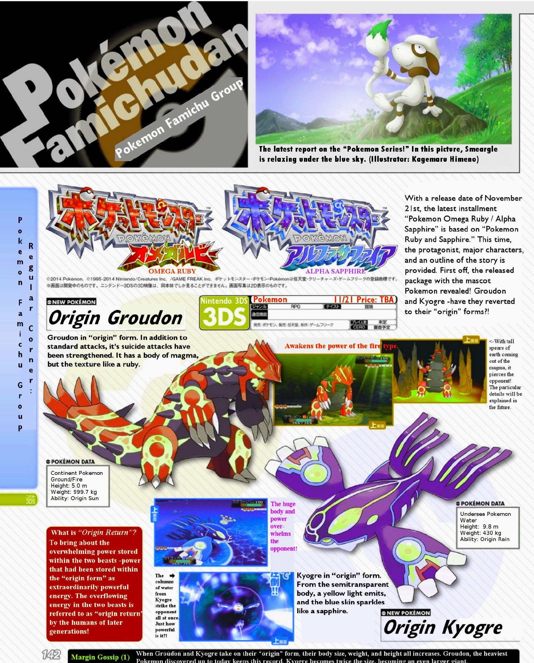 Pokemon Omega Ruby And Alpha Sapphire Hoenn Remakes For