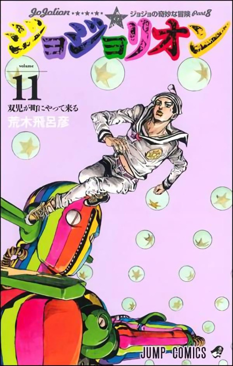 jojolion vol 11 manga cover jojo 39 s bizarre adventure know your meme. Black Bedroom Furniture Sets. Home Design Ideas